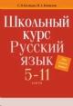 Русский язык 5-11 кл. Школьный курс